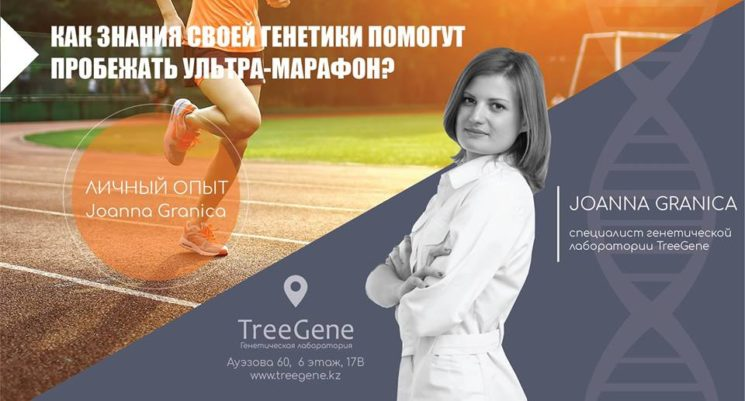 "Мастер-класс ""Генетика спорта"""
