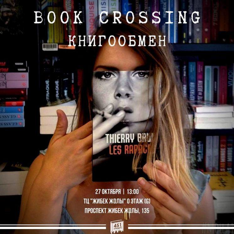 Книгообмен Book Crossing