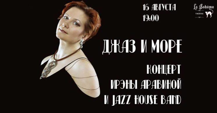 """Концерт Ирэны Аравиной и Jazz House Band """"Джаз и море"""""""