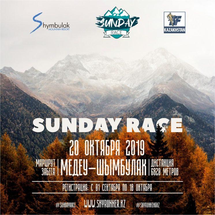 Sunday Race 2019
