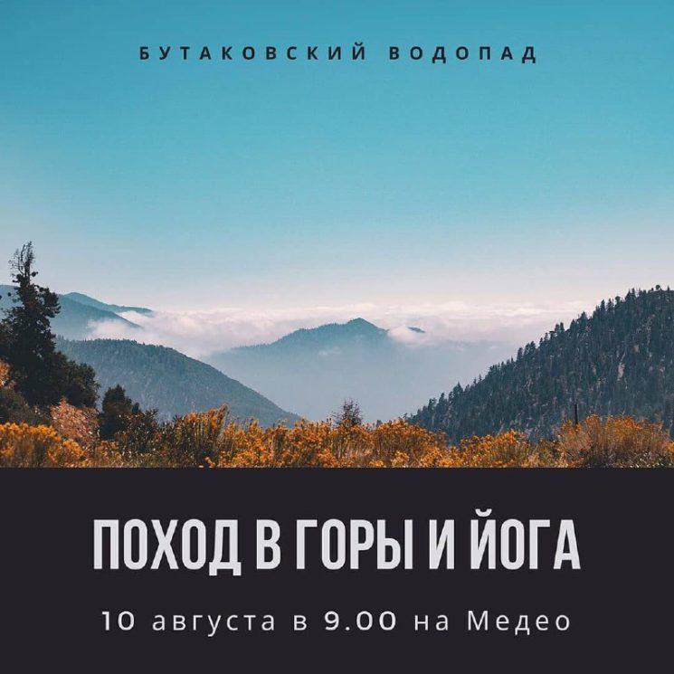 Поход на Бутаковский водопад и расслабляющая практика йоги на высоте. Берите с собой коврик или плед/полотенце, бутылочку с водой и регистрируйтесь по ссылке.