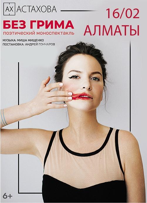"""Моноспектакль """"Без грима"""""""