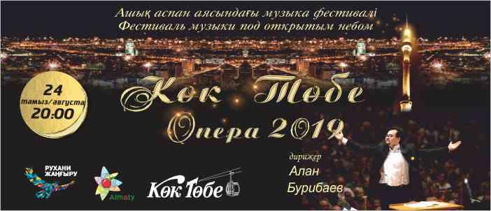Концерт «Кок-Тобе Опера - 2019»