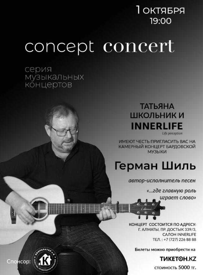 Концерт бардовской музыки