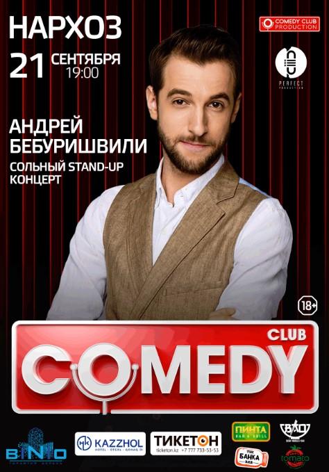 Сольный Stand-up концерт Андрея Бебуришвили