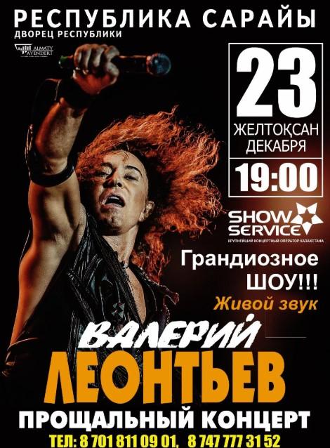 Прощальный концерт Валерия Леонтьева