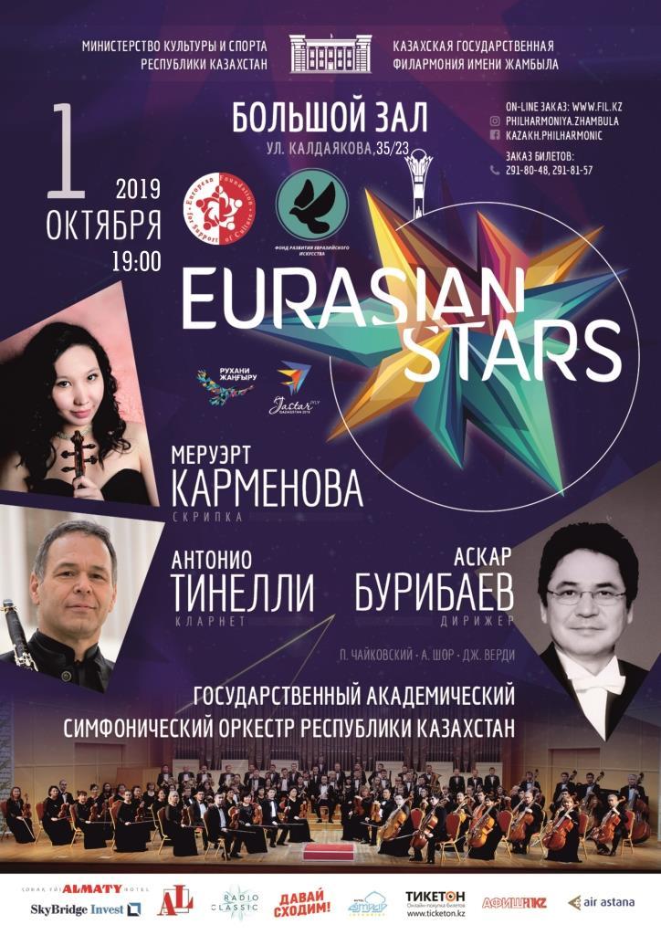 Музыкальный фестиваль Eurasian Stars
