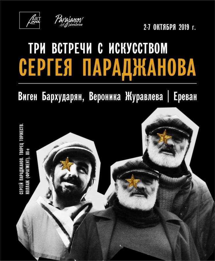 Три встречи с искусством Сергея Параджанова