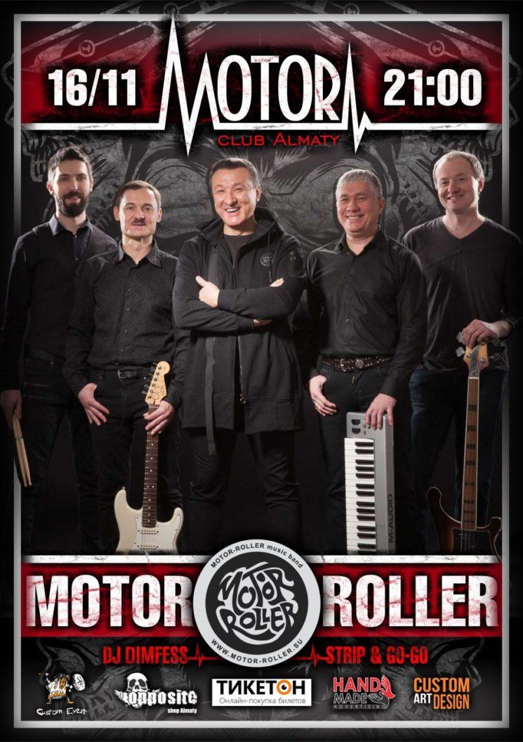 Концерт группы Motor-Roller