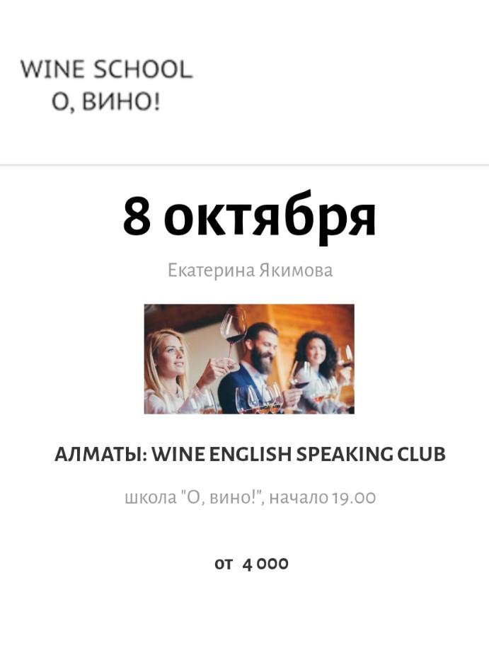 Wine English Speaking Club