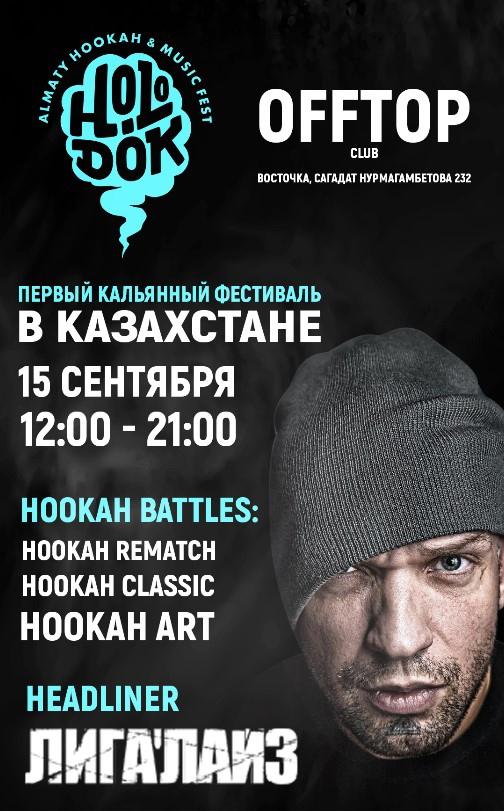 Фестиваль Holodok Almaty hookan fest