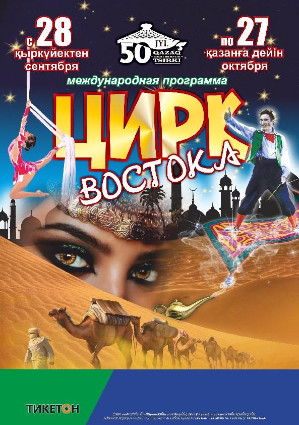 """Представление """"Цирк востока"""""""