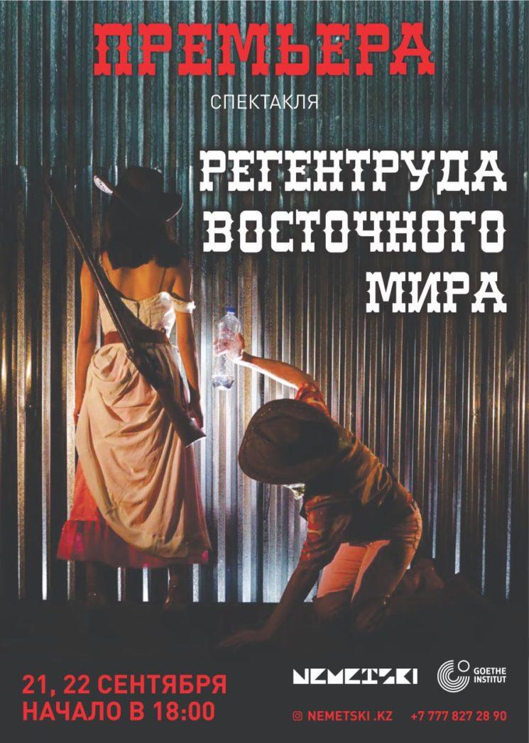 """Спектакль """"Регентруда Восточного мира"""""""