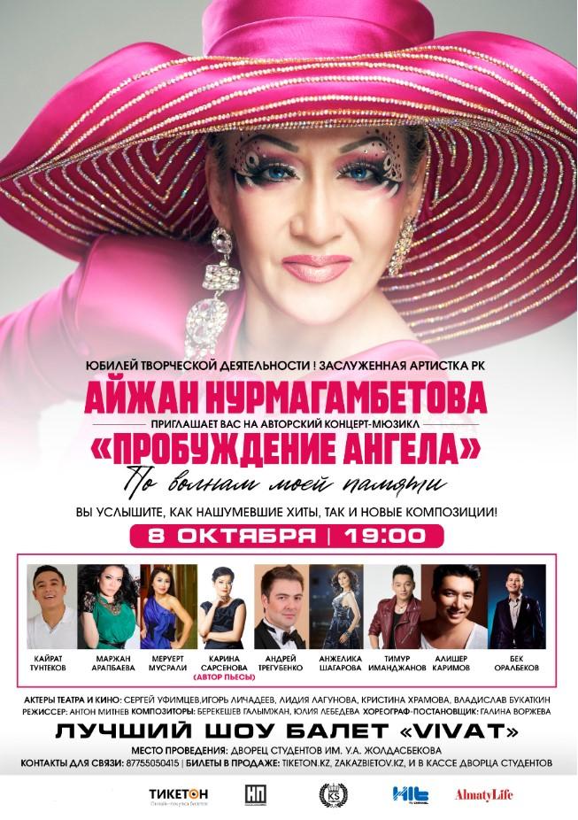 Концерт-мюзикл Айжан Нурмагамбетовой