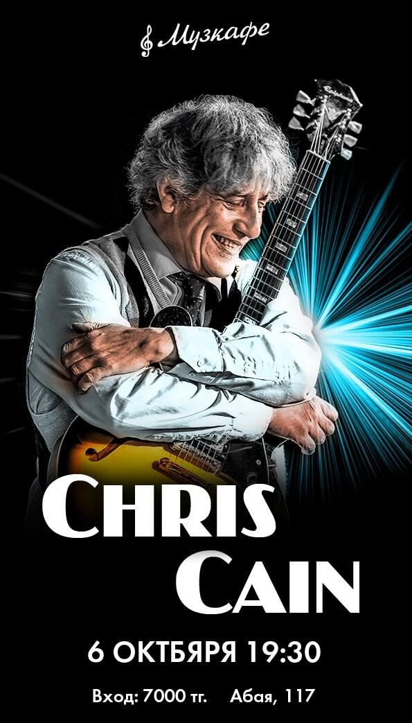 Выступление Chris Cain