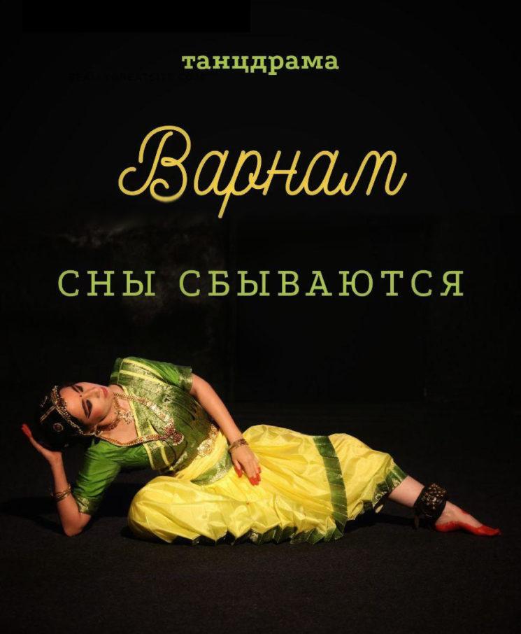 Спектакль «Варнам»