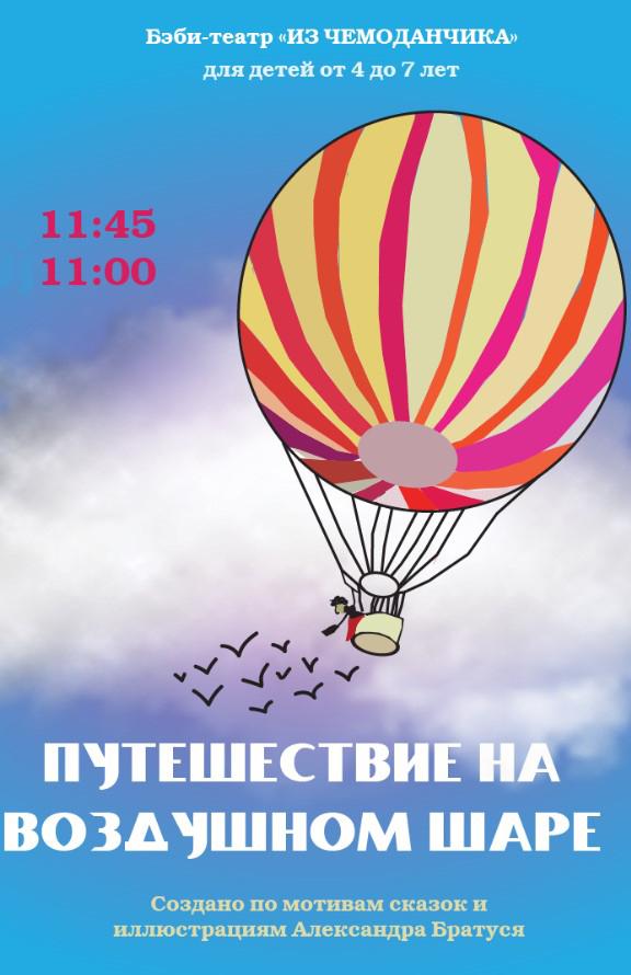 """Спектакль """"Путешествие на воздушном шаре"""""""