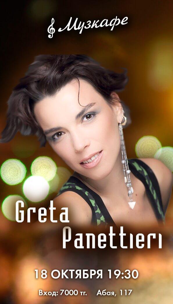 Выступление Greta Panettieri
