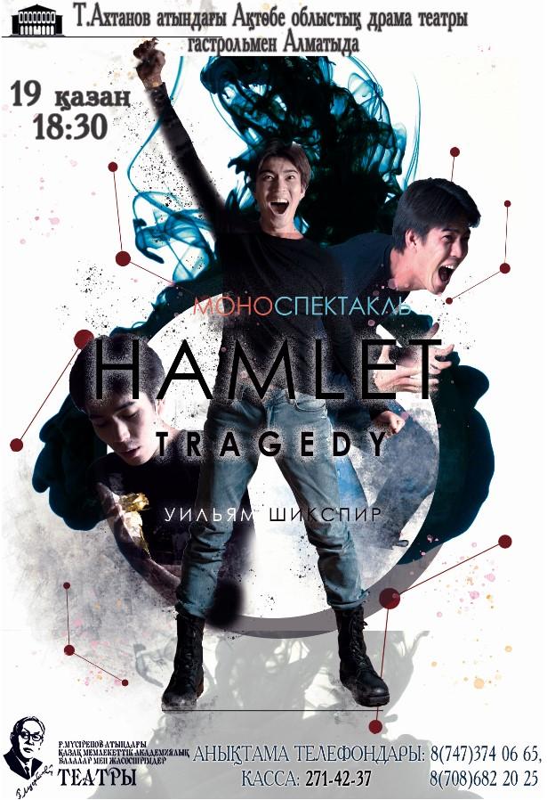 """Спектакль """"Гамлет"""" (каз.)"""