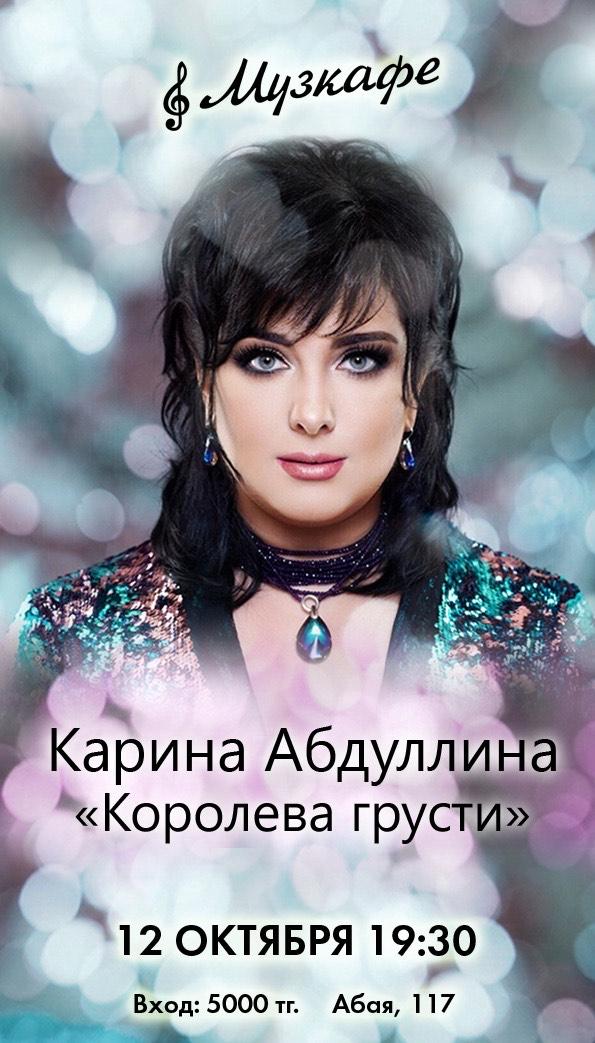 Выступление Карины Абдуллиной