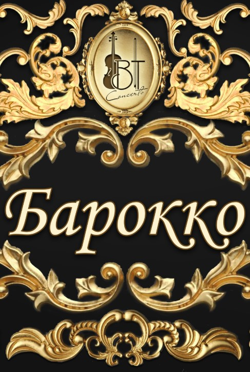 """Концерт """"Барокко"""""""