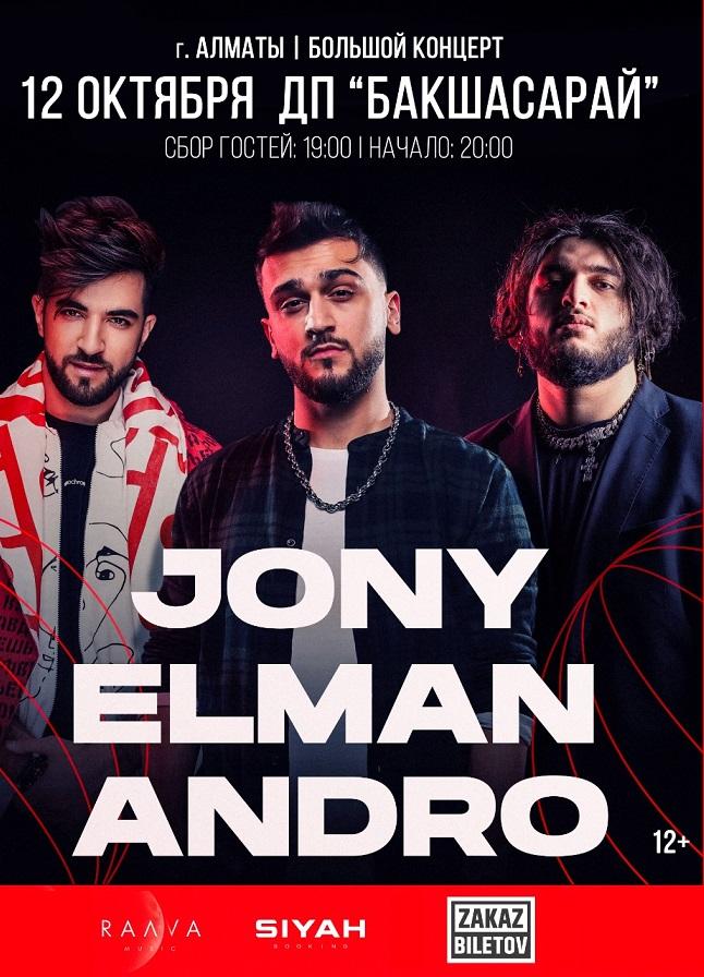 Концерт Jony, Elman и Andro