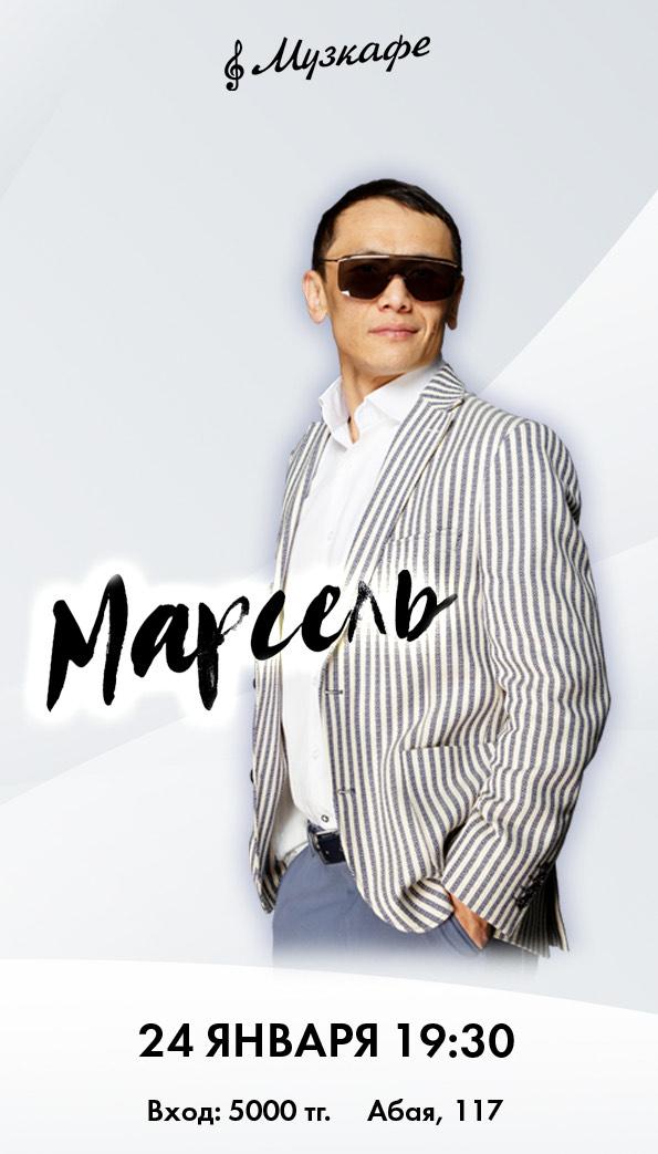 Выступление Марселя