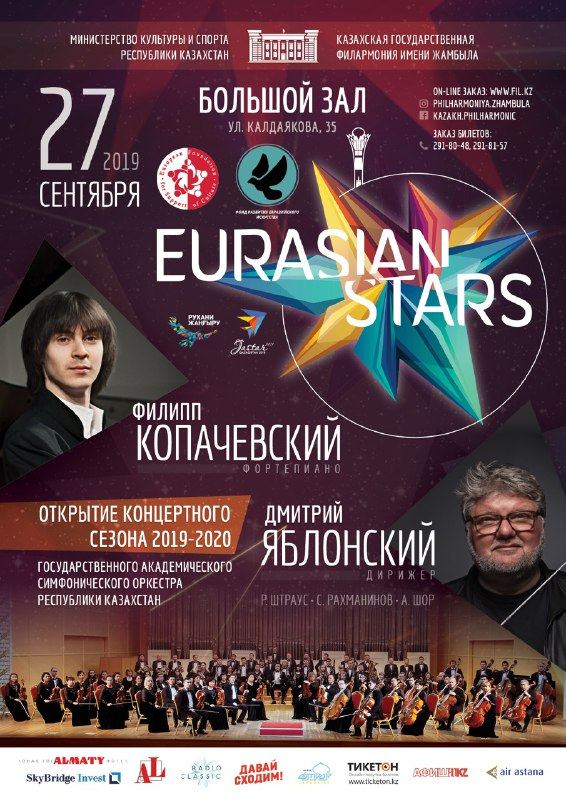 Фестиваль Eurasian stars