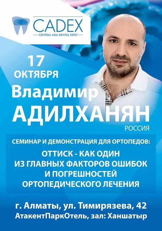 Семинар Владимира Адилханяна