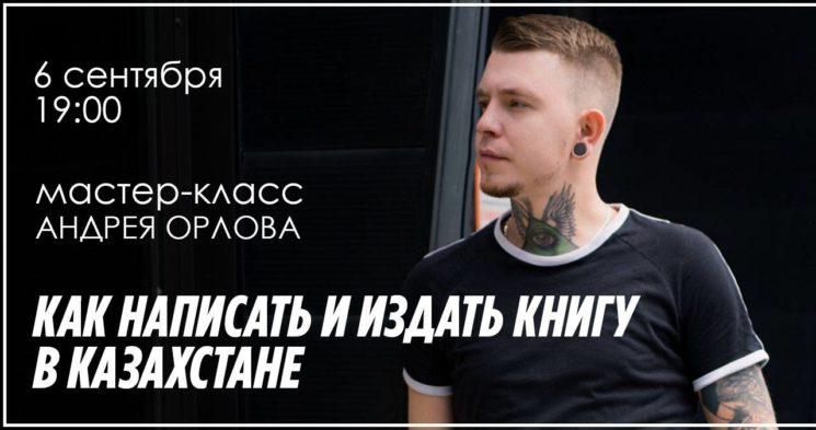 Мастер-класс писателя Андрея Орлова