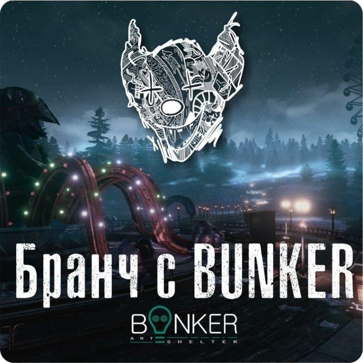 Бранч в арт-убежище Bunker