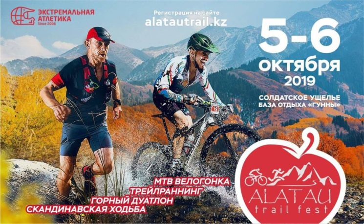 Фестиваль Alatau Trail Fest