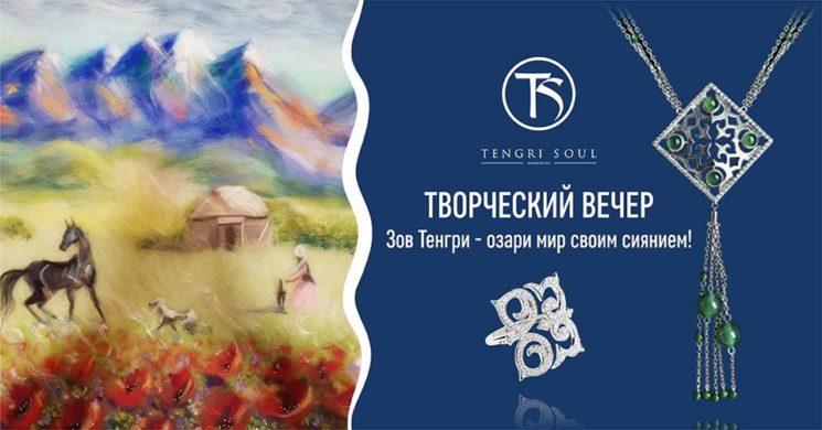 Творческий вечер «Зов Тенгри - озари мир своим сиянием!»