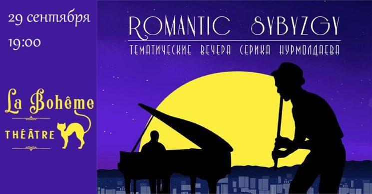 Тематический вечер Romantic Sybyzgy