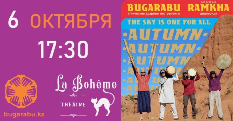 Концерт Bugarabu и шамана Рамха