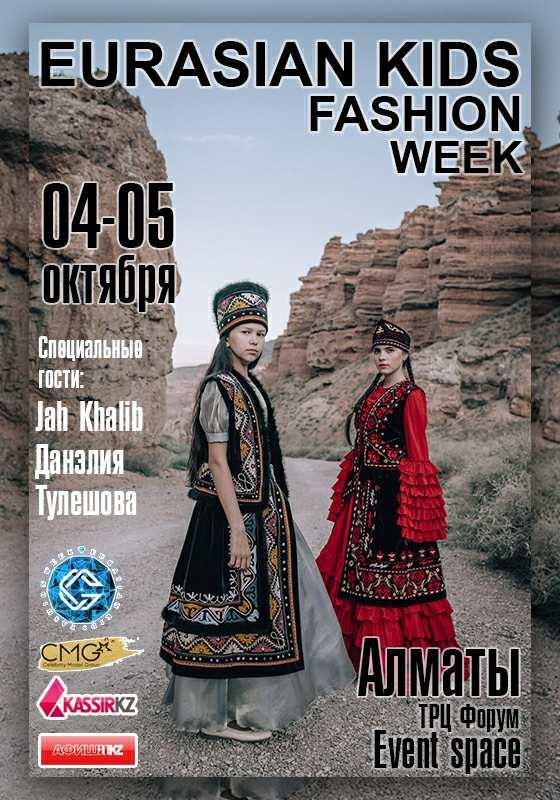 Неделя моды Eurasian Kids Fashion Week