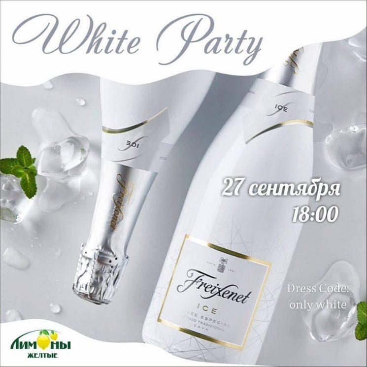 Вечеринка Freixenet White Party