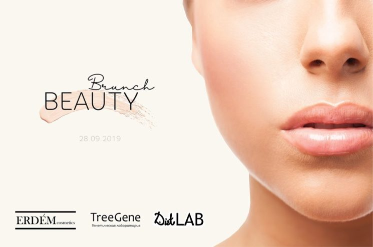 Встреча Beauty Brunch