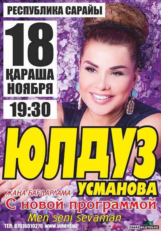Концерт Юлдуз Усмановой