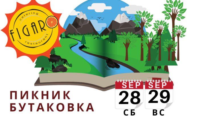 Пикник на Бутаковке