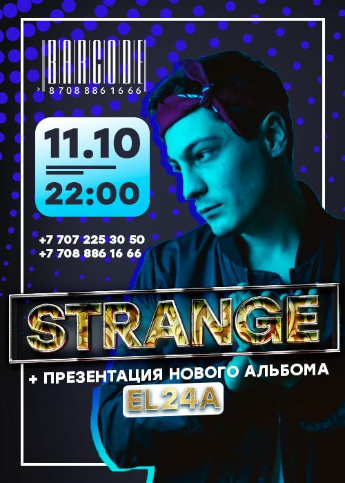 Выступление Strange