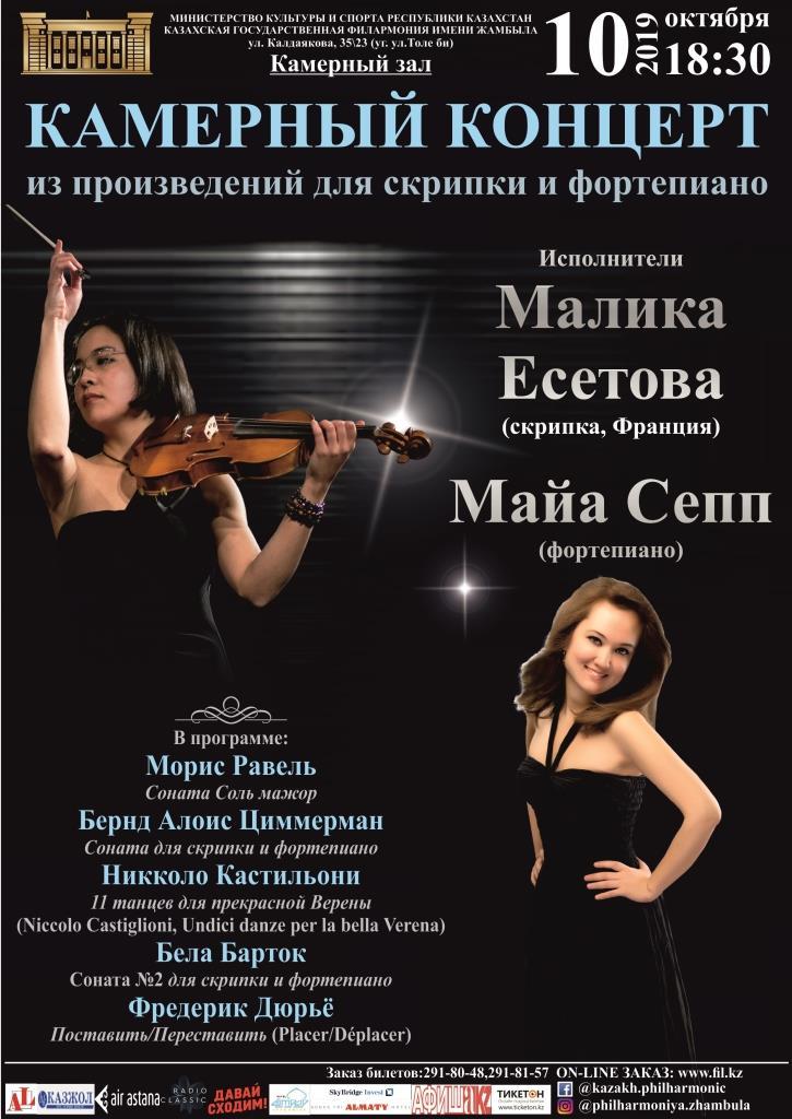 Камерный концерт