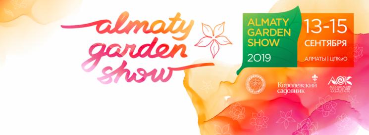 Фестиваль Almaty Garden Show