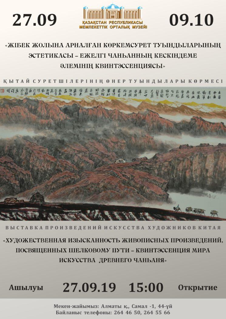 Выставка китайского искусства