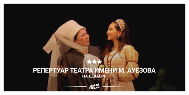 Репертуар театра им. Ауезова на декабрь