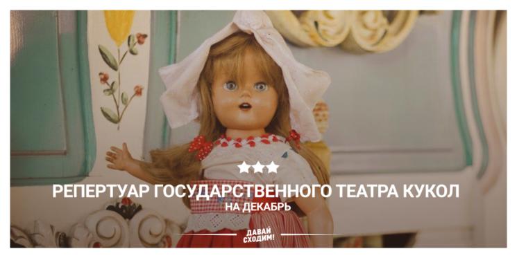 Репертуар Государственного театра кукол на декабрь