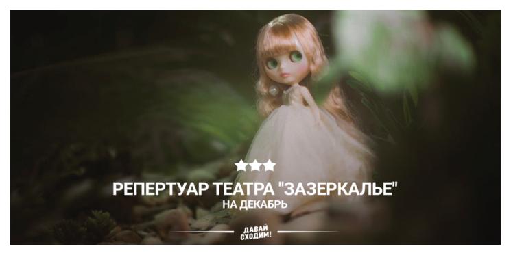 """Репертуар театра """"Зазеркалье"""" на декабрь"""