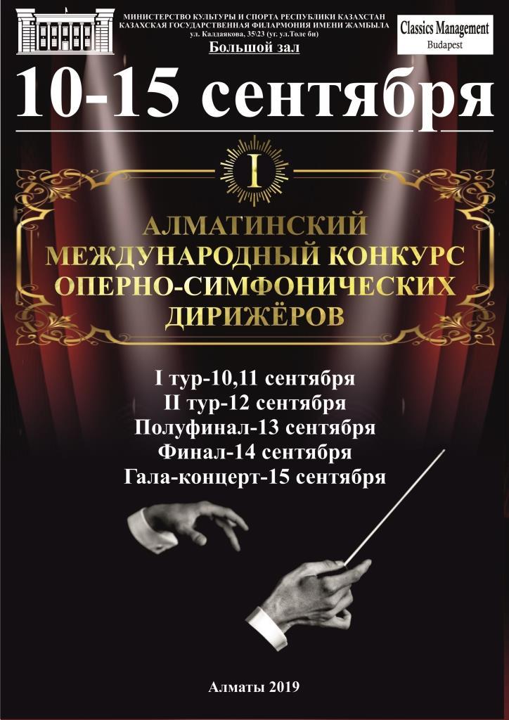 Конкурс оперно-симфонических дирижеров