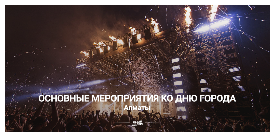 день города алматы 2019