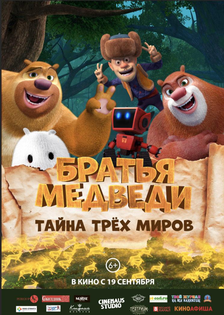 Братья Медведи: Тайна трёх миров